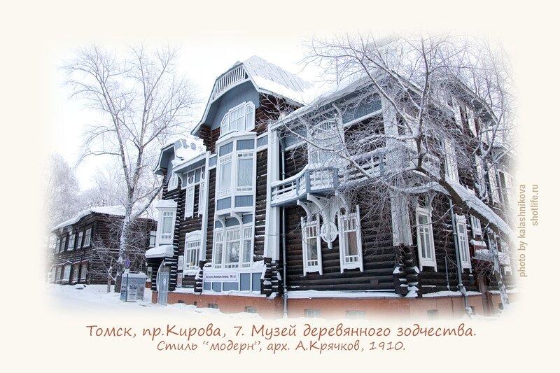 Томск 130