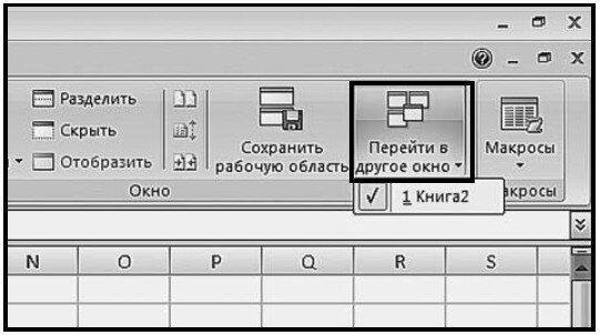 Рис. 2.7. Вкладка «Окна». Меню кнопки «Перейдите в другое окно»