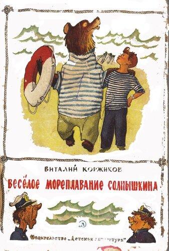 Коржиков, художник Вальк, Мореплавание Солнышкина
