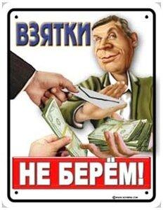 Начальник Госавтодорнадзора по Приморью заключён под стражу за получение взяток на 2,5 млн рублей