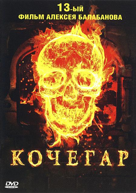 Кочегар (2010) DVD5 + DVDRip