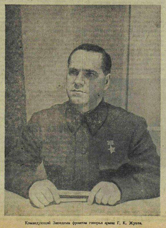 «Красная звезда», 13 декабря 1941 года, маршал Жуков, Битва за Москву, советские полководцы, полководцы Красной Армии, военачальники Красной Армии