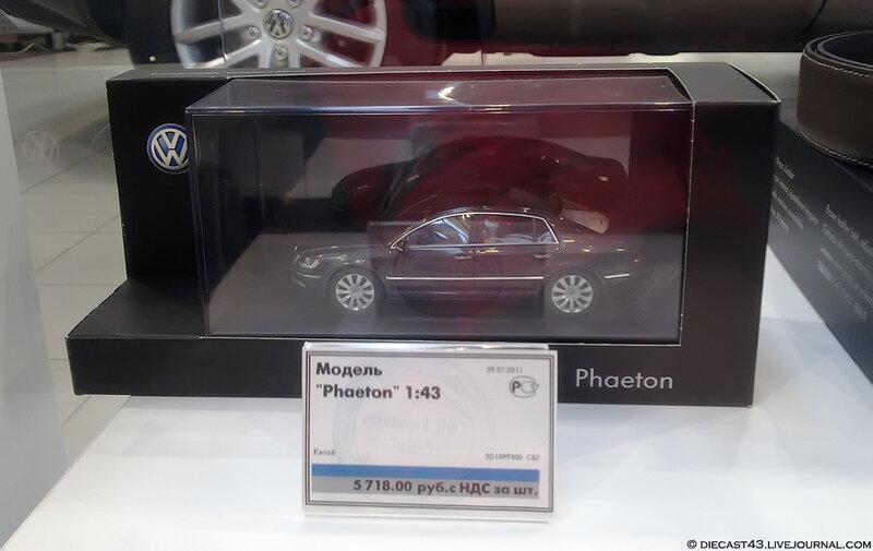 Фольксваген Фаэтон всего за 5718 руб. с НДС за шт.