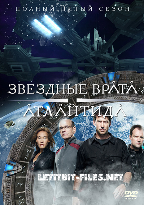 Звездные врата: Атлантида 5 сезон