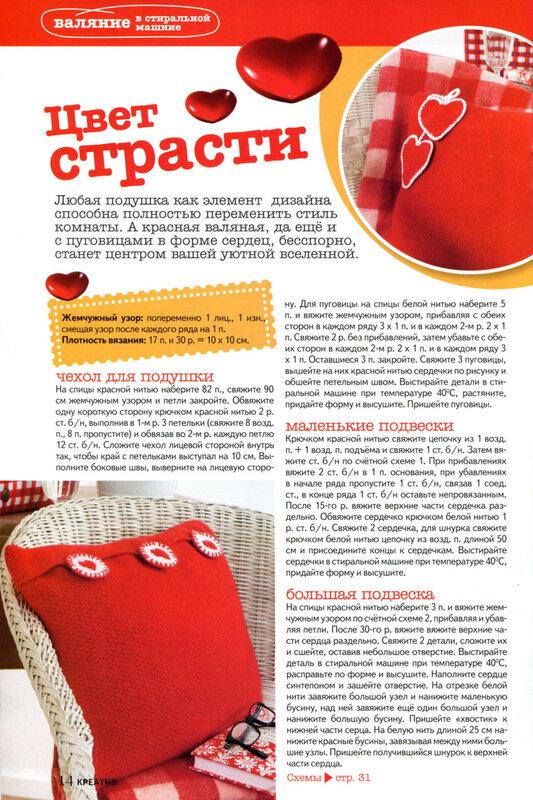 Diana креатив № 2 2012