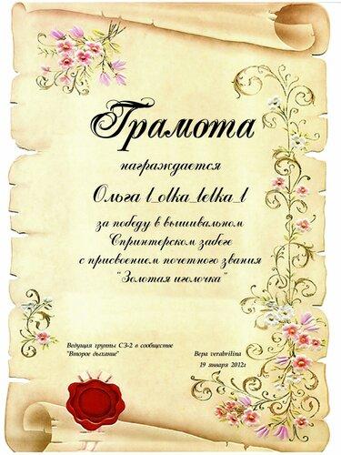 золотая иголочка 19.01.12