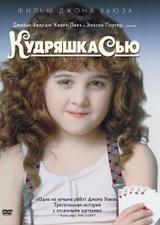 Кудряшка Сью / Curly Sue (1991/BDRip/HDRip)