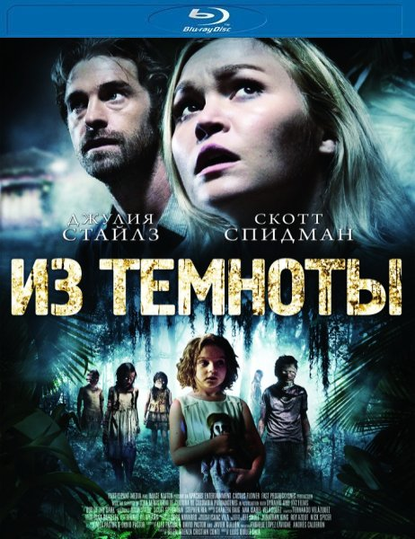 Из темноты / Out of the Dark (2014) BDRip/1080p/720p + HDRip