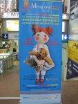 Выставка кукол и медведей. 2012