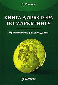 Книга Книга директора по маркетингу