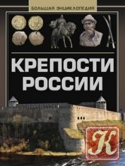 Книга Крепости России. Большая энциклопедия