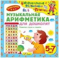 Книга Музыкальная арифметика для дошколят. Музыкальные развивайки с Плюхом