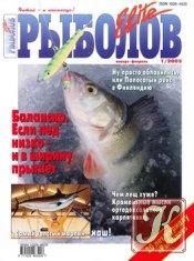 Журнал Книга Рыболов Elite № 1 2005