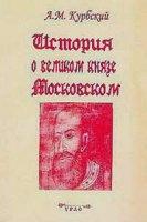 История о великом князе Московском