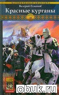 Книга Елманов В. Красные курганы