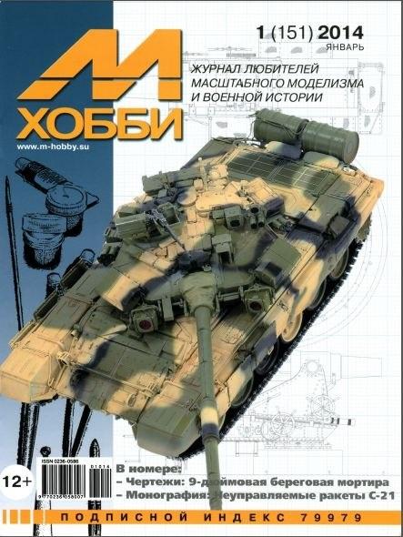 Книга Журнал: М-Хобби №1 (январь 2014)