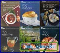 Книга Книга гастронома - 31 книга