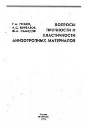 Книга Вопросы прочности и пластичности анизотропных материалов