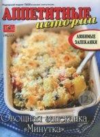 Журнал Аппетитные истории №3 2013