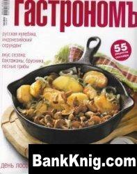 Журнал Гастрономъ 2009-09