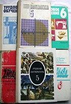Советские и дореволюционные учебники