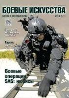 Журнал Боевые искусства-ключи к совершенству №11 2014