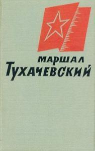 Книга Маршал Тухачевский