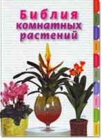 Аудиокнига Библия комнатных растений djvu 50Мб