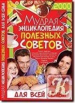 Книга Мудрая энциклопедия полезных советов для всей семьи