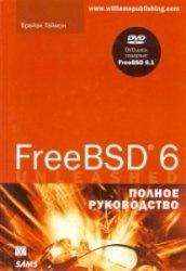 Книга FreeBSD 6. Полное руководство