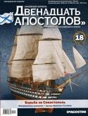 Журнал Линейный корабль «Двенадцать АПОСТОЛОВ» №18 2013