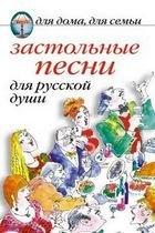 Книга Застольные песни для русской души
