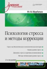Книга Психология стресса и методы коррекции. 2-е издание.
