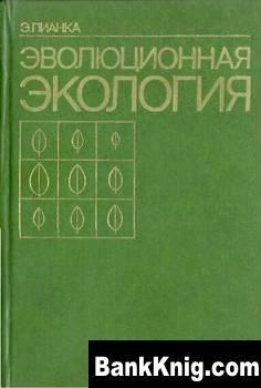Книга Эволюционная экология pdf 20,58Мб