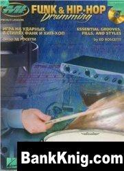 Книга Игра на ударных в стилях фанк и хип-хоп djvu 3,6Мб