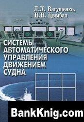 Системы автоматического управления движением судна pdf 15,11Мб