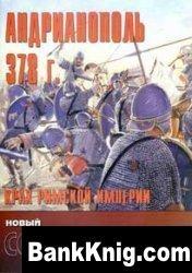 Журнал Новый Солдат 100. Андрианополь 378 г. Крах Римской империи pdf 15,5Мб