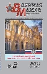 Журнал Военная мысль №3 2011