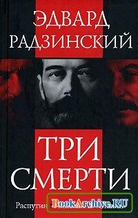 Книга Три смерти.