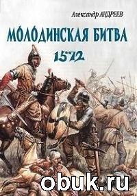 Книга Александр Радьевич Андреев. Неизвестное Бородино. Молодинская битва 1572 года