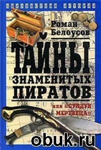"""Книга Тайны знаменитых пиратов, или """"Сундук мертвеца"""""""