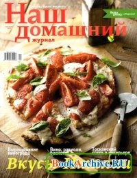 Журнал Наш домашний журнал №2 2012.