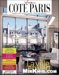 Журнал Vivre Cote Paris №4-5 2012