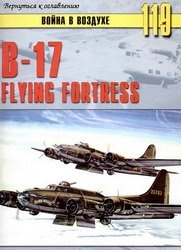 Книга Война в воздухе №119. В-17 Flying Fortress