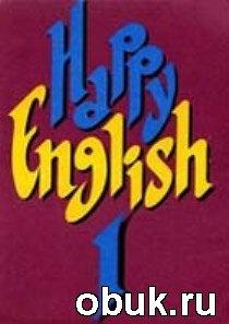 Книга Аудиокурс к учебнику Happy English 1