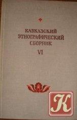 Книга Кавказский этнографический сборник. Выпуск 4