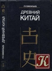 Книга Древний Китай. Т. 1: Предыстория, Шан-Инь, Западное Чжоу (до VIII в. до н. э.).