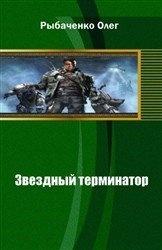 Книга Звездный терминатор