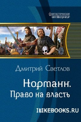 Книга Светлов Дмитрий - Норманн. Право на власть