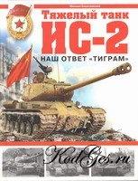 Тяжелый танк ИС-2. Наш ответ